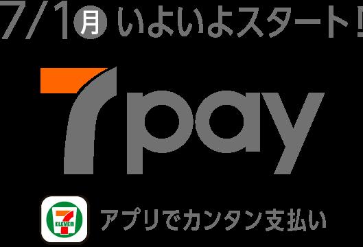 7月1日(月)いよいよスタート! 7pay セブン‐イレブンアプリでカンタン支払い