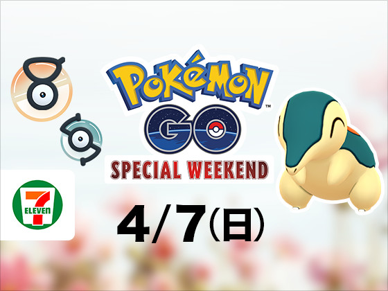 特別イベント☆Pokémon GO Special Weekend