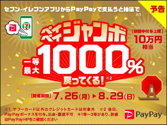 キャンペーン セブンイレブン バリアブルカード 【2020年12月27日まで】セブン