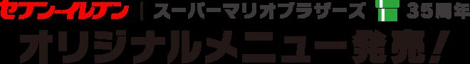 セブン‐イレブン|スーパーマリオブラザーズ35周年 オリジナルメニュー発売!