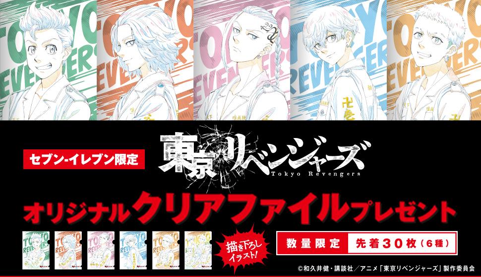 セブン‐イレブン限定 東京リベンジャーズ オリジナルA5クリアファイルプレゼント 数量限定 先着30枚(6種)
