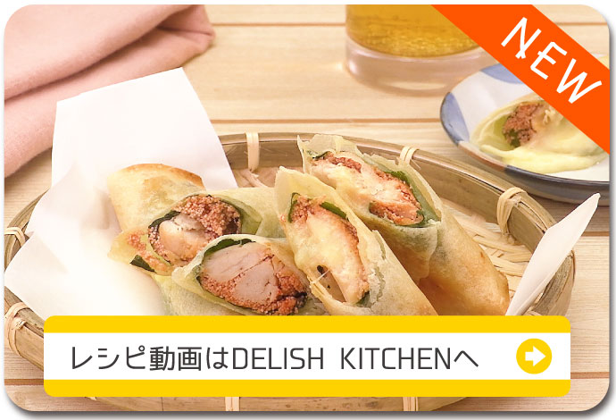 NEW! レシピ動画はDELISH KITCHENへ