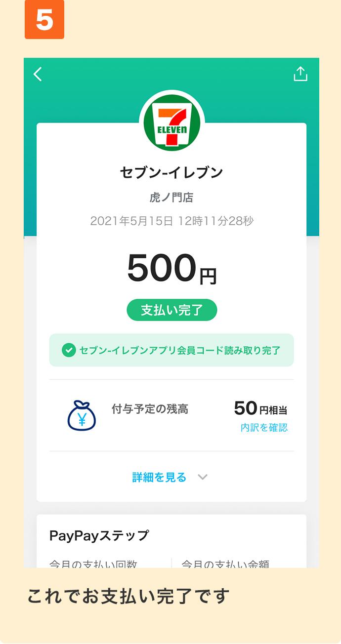 セブンイレブン アプリ paypay