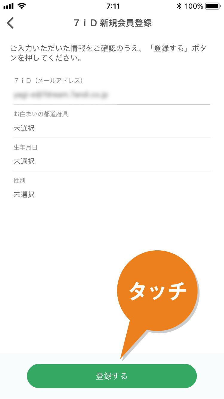 セブン‐イレブンアプリの会員登録|セブン‐イレブン~近くて便利~