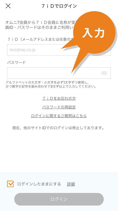セブン アプリ 再 設定