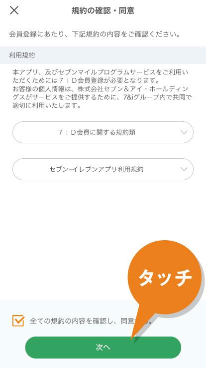 パスワード 再 アプリ 設定 セブンイレブン