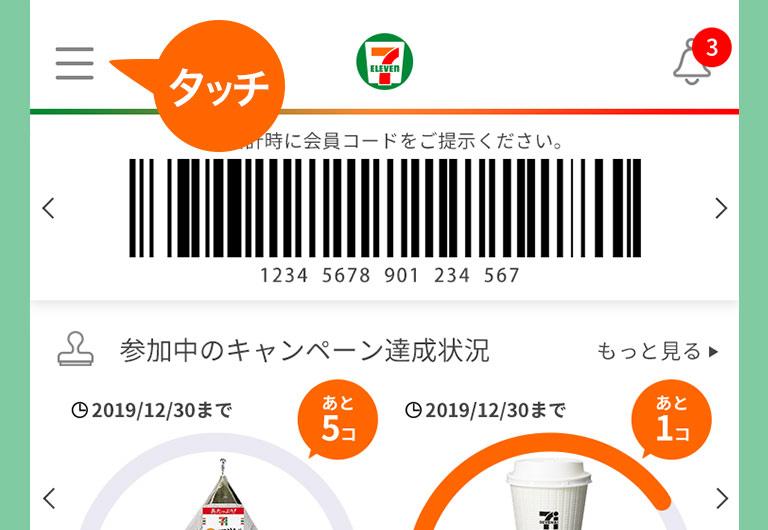 nanaco カード ログイン