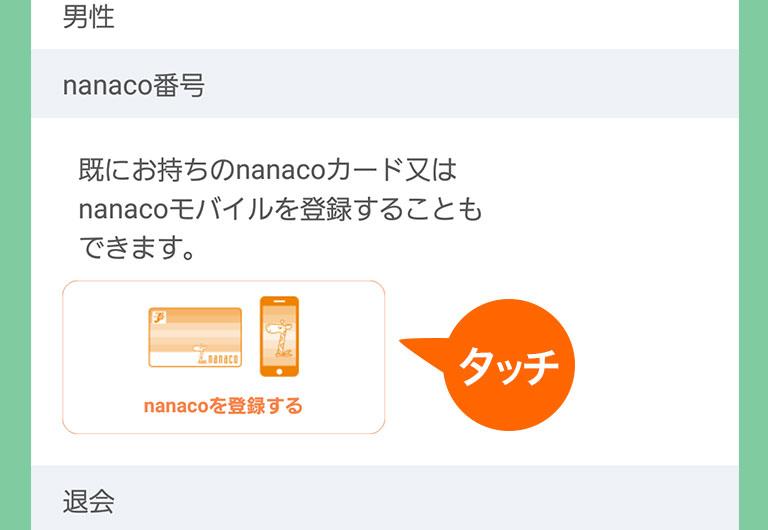 アプリ nanaco セブン
