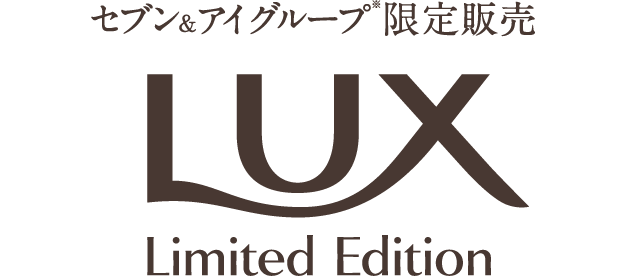 LUX Limited Edition セブン&アイグループ※限定販売!