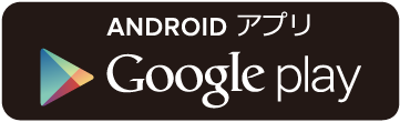 bike share ANDROID アプリ Google play