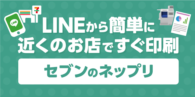 LINEから簡単ネットプリント!