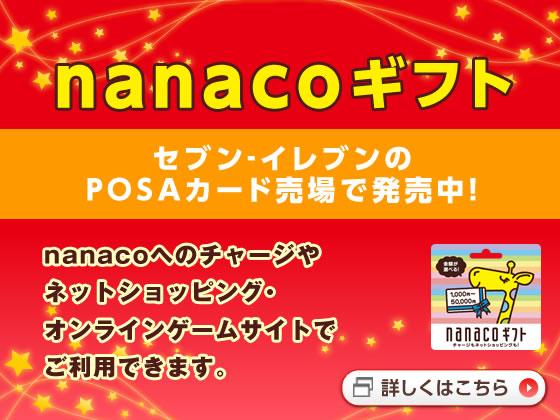 nanacoギフトカード販売終了⁉のニュースにヒヤッとする(;^_^A