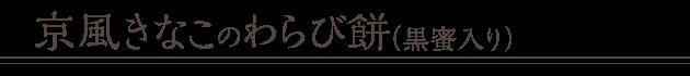 京風きな粉のわらび餅