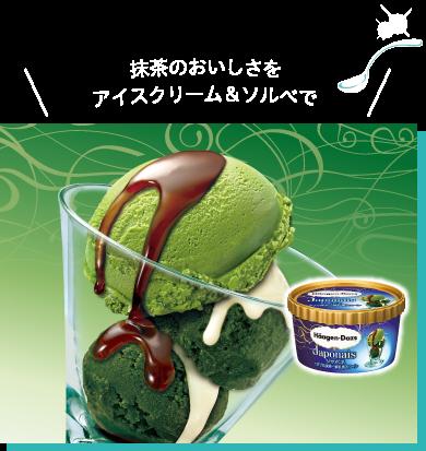 抹茶のおいしさをアイスクリーム&ソルベで