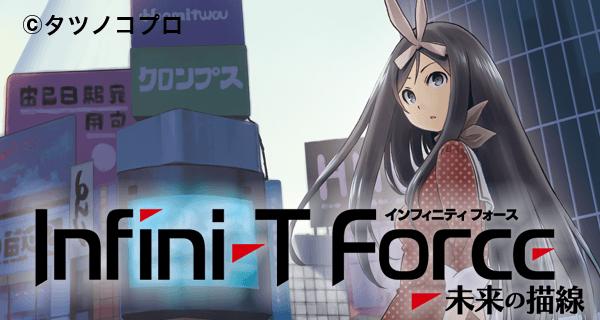 Infini T Forceの画像 p1_19