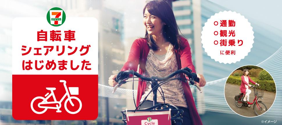 セブン-イレブンの自転車シェア 出典:株式会社セブン‐イレブン・ジャパン