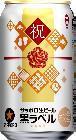 掲載用サッポロ生ビール黒ラベル350.png
